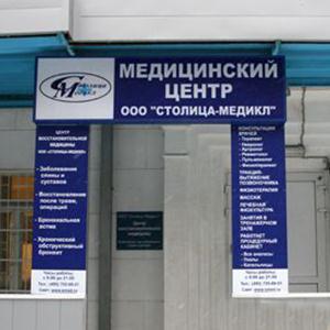Медицинские центры Верхней Салды