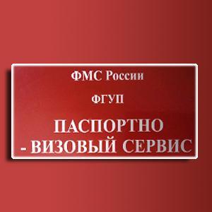 Паспортно-визовые службы Верхней Салды