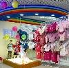 Детские магазины в Верхней Салде