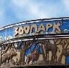 Зоопарки в Верхней Салде
