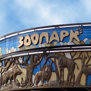 Зоопарки Верхней Салды